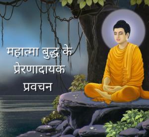 inspiration gautam buddha quotes in hindi